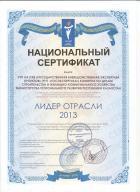 X Ежегодная церемония награждения лидеров экономики Казахстана, Украины, Белоруссии и России.