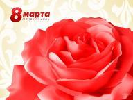 8-Марта!!!