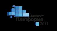 Участие в двенадцатой ежегодной конференции Microsoft «Платформа 2011. Определяя будущее»